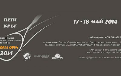 Национален аматьорски турнир по скуош Sofia Open 2014 седми кръг